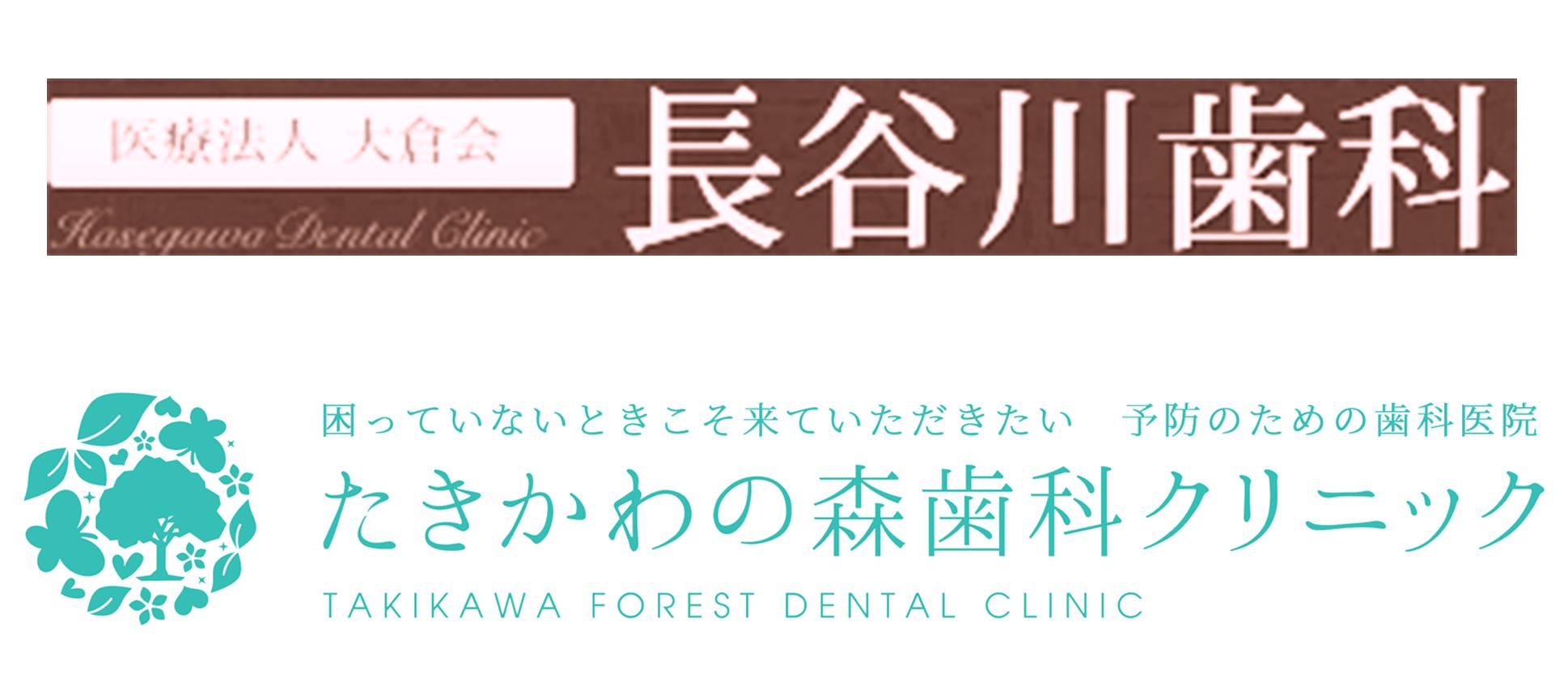 医療法人大倉会 長谷川歯科・たきかわの森歯科採用サイト
